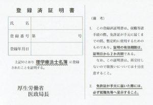 登録済証明書